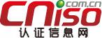 中国认证信息网_认证信息首选发布平台