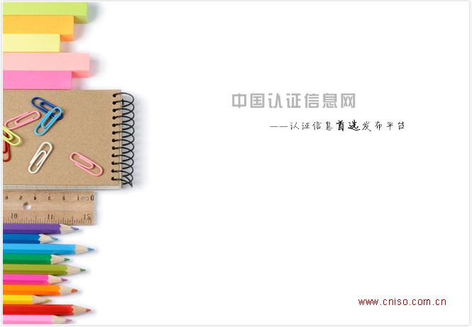 中国认证信息网