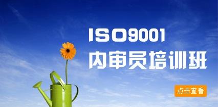 ISO9001:2008内审员培训