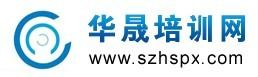 深圳市华晟企业管理咨询有限公司