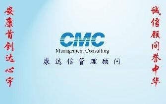 东莞市康达信企业管理顾问有限公司