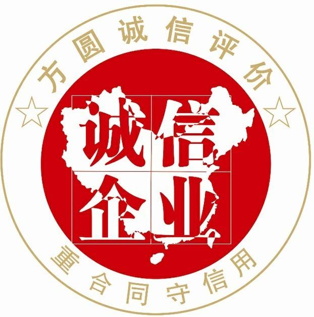 甘肃方圆质量安全环境认证信用评价中心