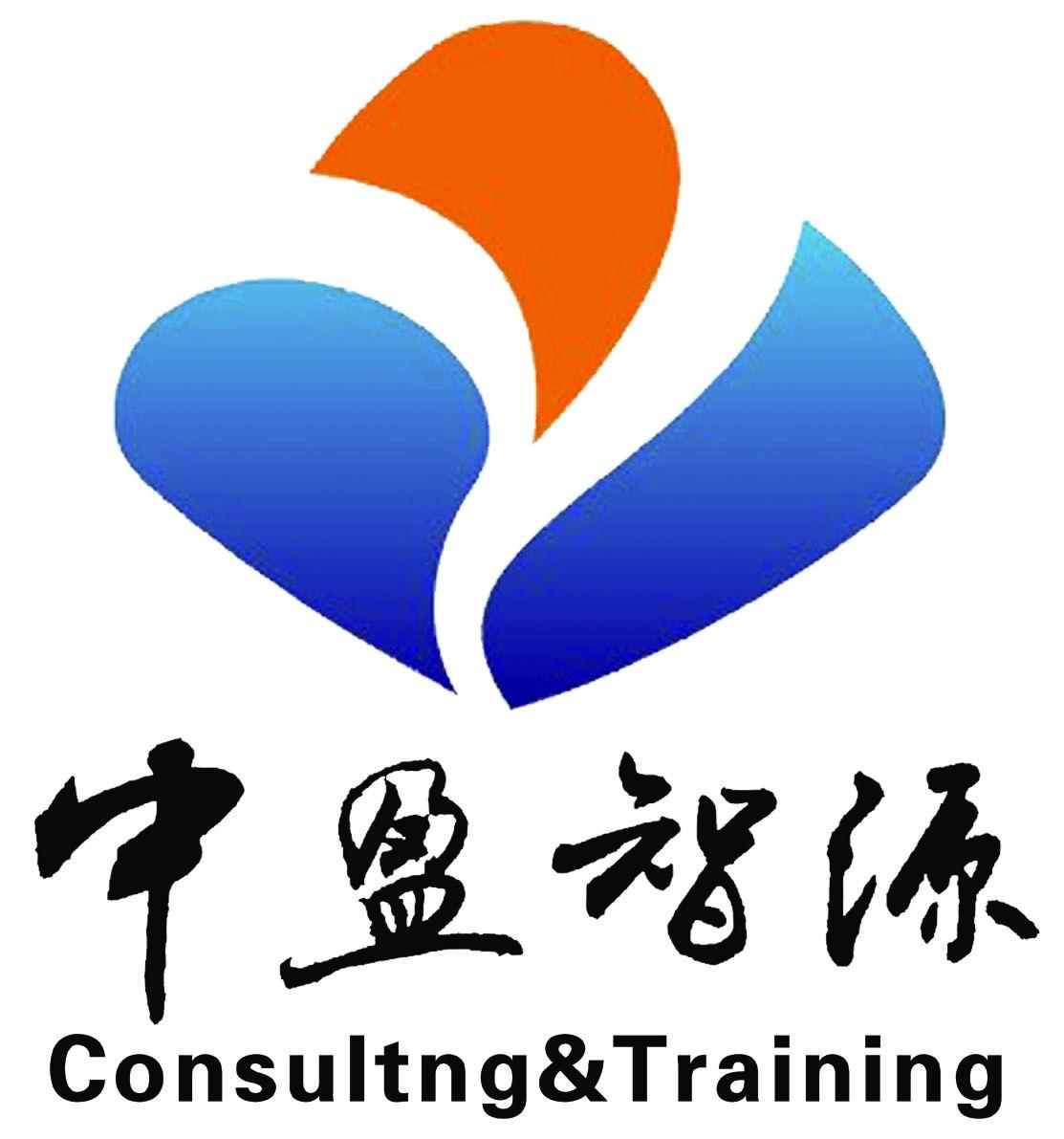 武汉中盈智源企业管理顾问有限公司