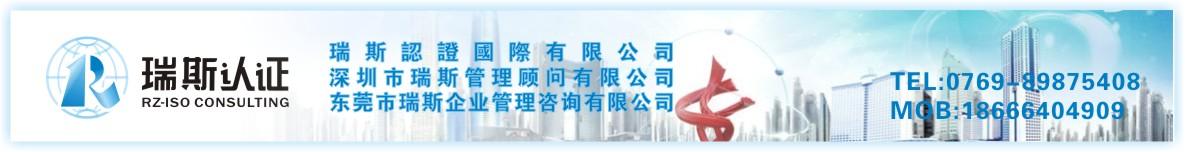 东莞瑞斯企业管理咨询有限公司