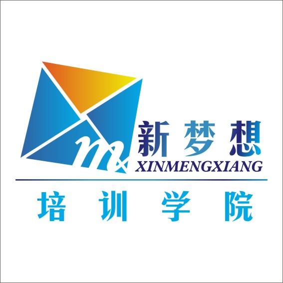 惠州市新梦想企业管理服务有限公司