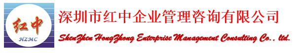 深圳市红中企业管理咨询有限公司