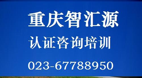 重庆智汇源企业管理顾问有限公司