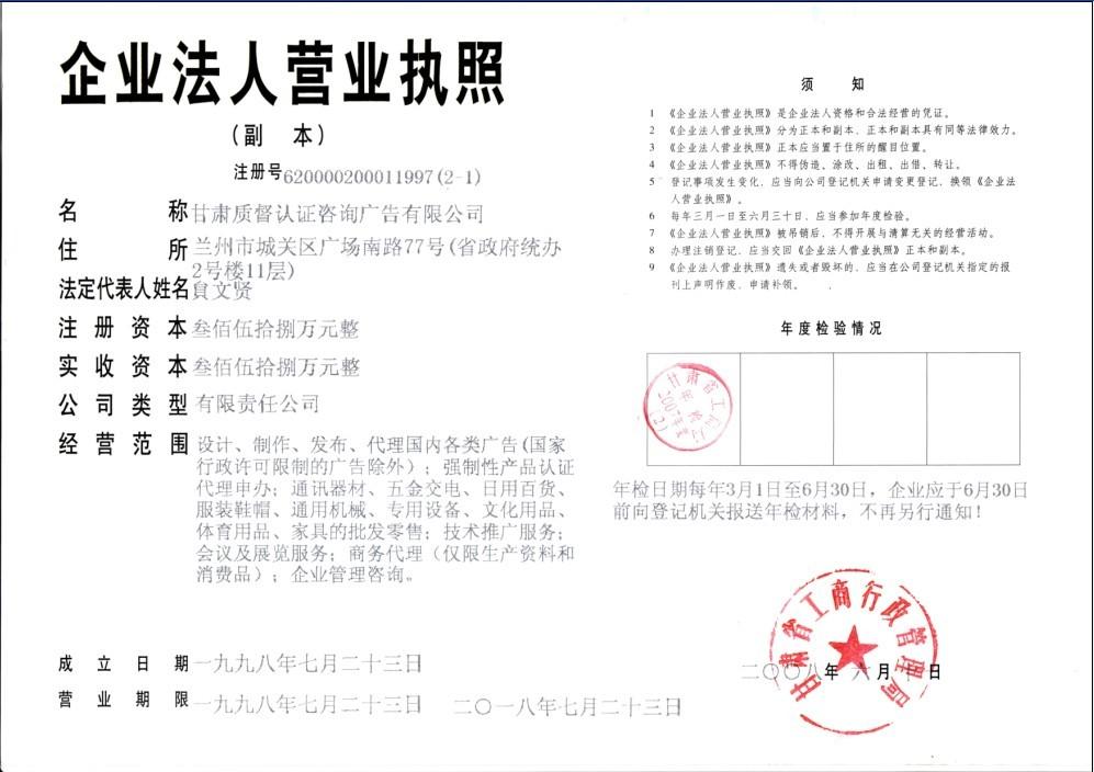 甘肃质督认证咨询有限公司