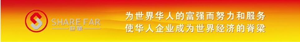 世华智业投资集团
