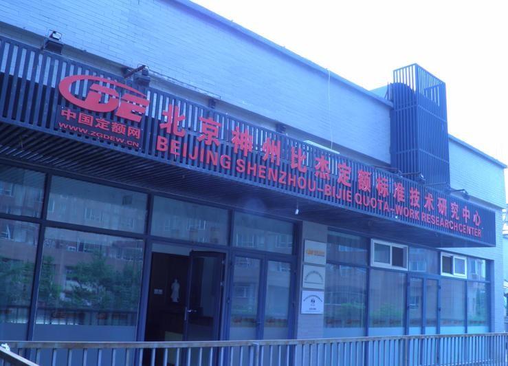 北京神州比杰定额标准技术研究中心