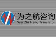 宁波市为之航企业管理咨询有限公司