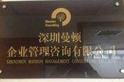 深圳市曼顿企业管理咨询有限公司