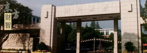 浙江大学企业工商管理