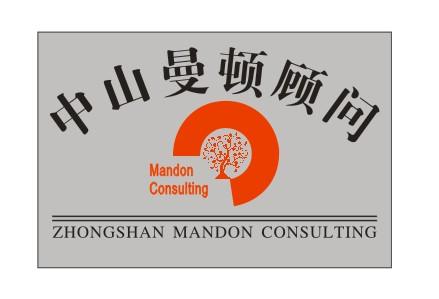 中山曼顿企业管理咨询有限公司