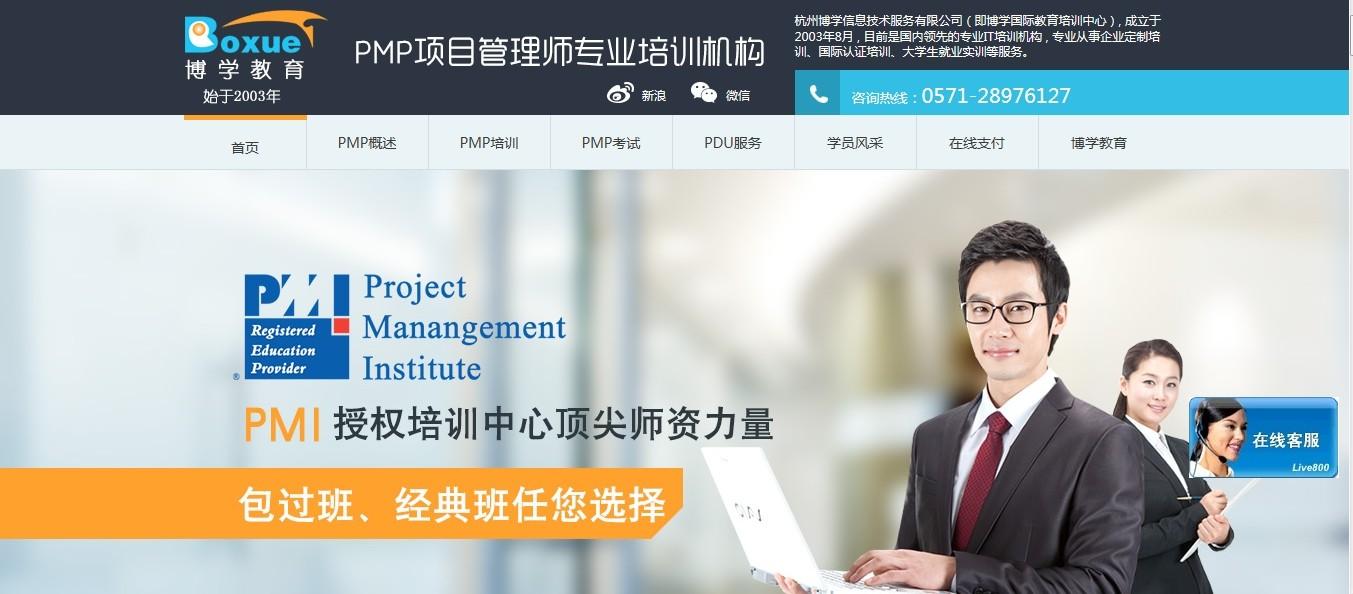 杭州博学信息技术服务有限公司