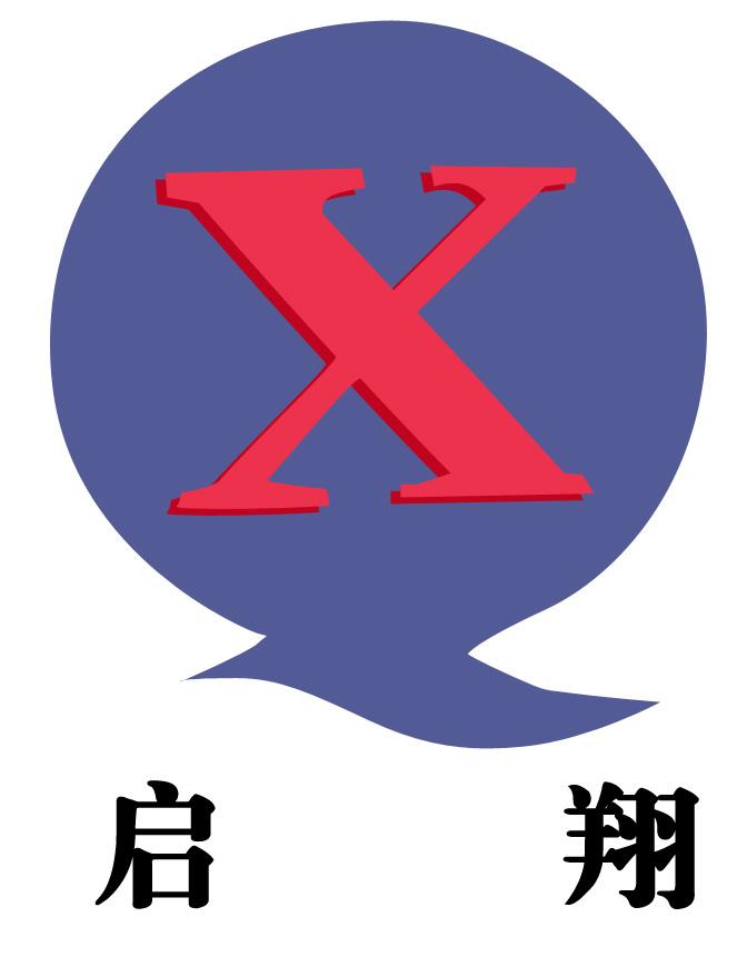 重庆启翔企业管理顾问股份有限公司