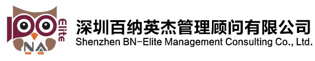 深圳市百纳英杰管理顾问有限公司
