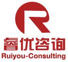 上海睿优企业管理咨询有限公司