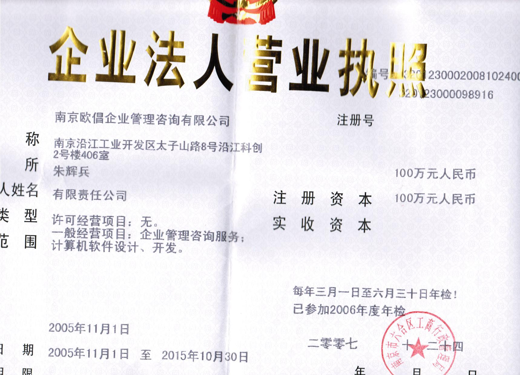 南京欧倡企业管理咨询有限公司业务部