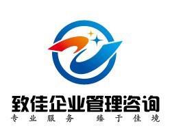 上海致佳企业管理咨询有限公司