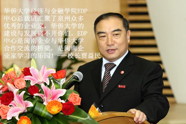 华侨大学经济与金融学院EDP高培中心总裁班