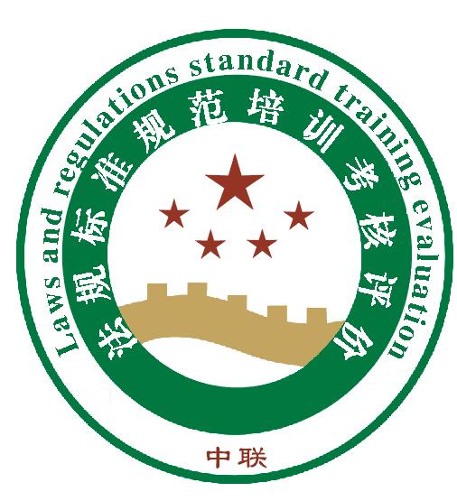 甘肃中联检验认证评价有限公司