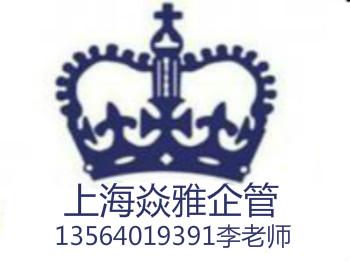 上海焱雅企业管理有限公司