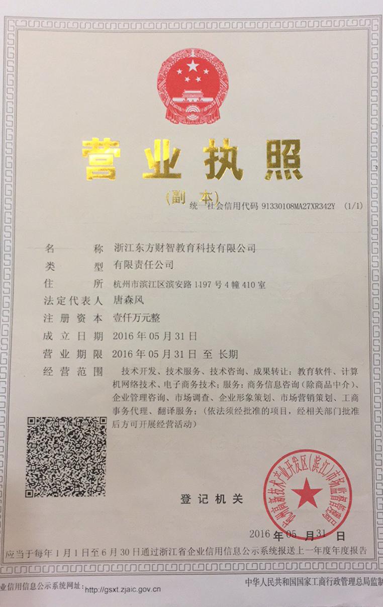 浙江东方财智教育科技有限公司