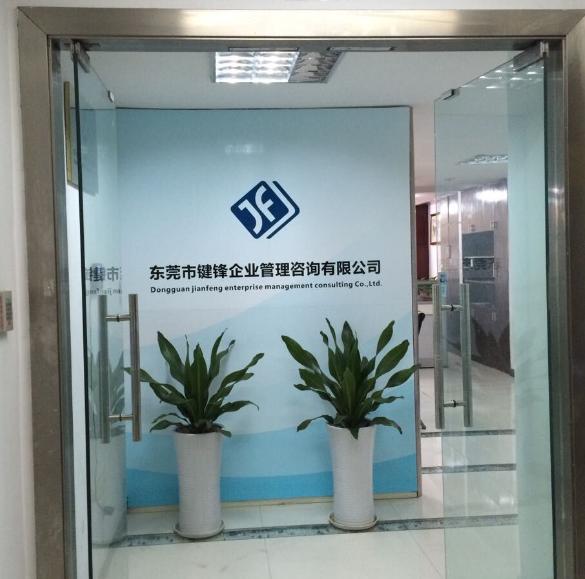 东莞市键锋企业管理咨询有限公司