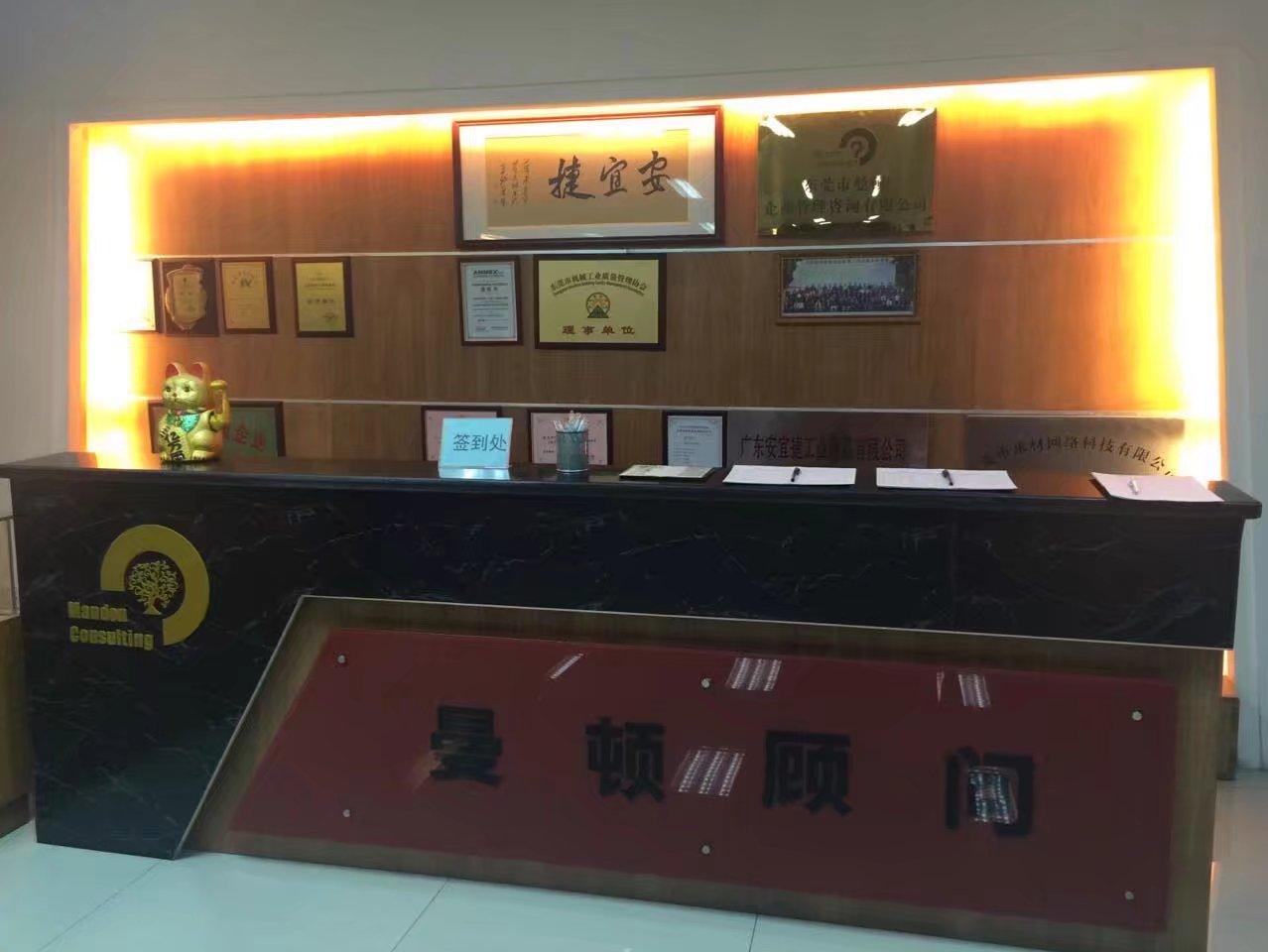 曼顿企业管理咨询有限公司广州分公司