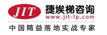 深圳捷埃梯精益管理咨询有限公司