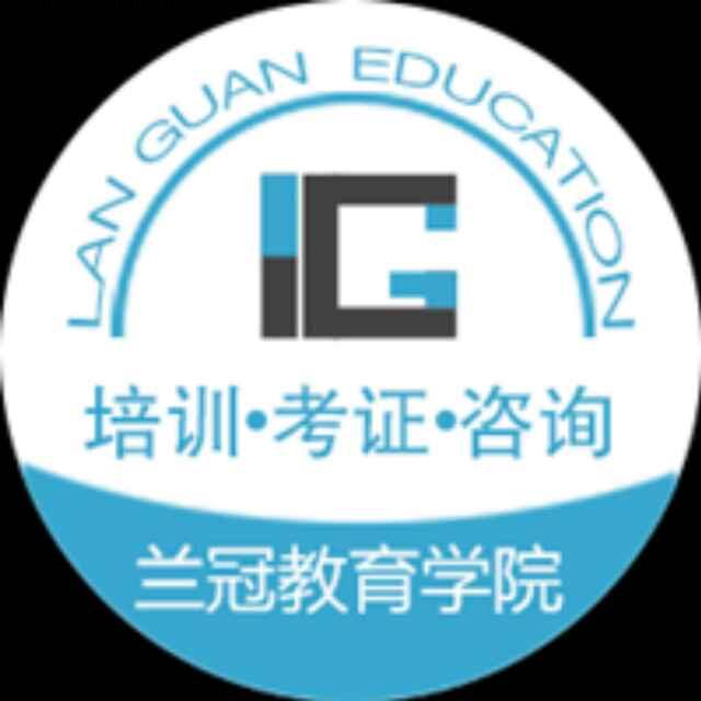 广州市兰冠企业管理咨询有限公司
