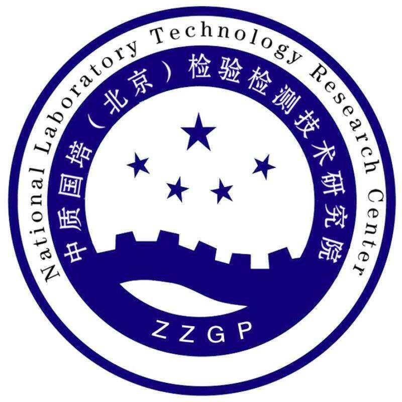 中质国培(北京)检验检测技术研究院