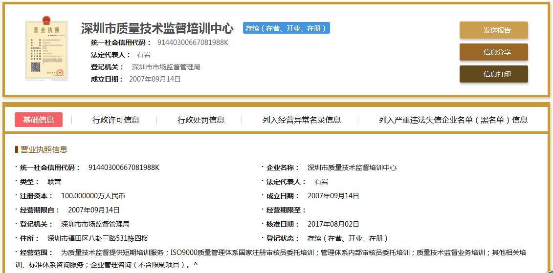 深圳市质量技术监督培训中心