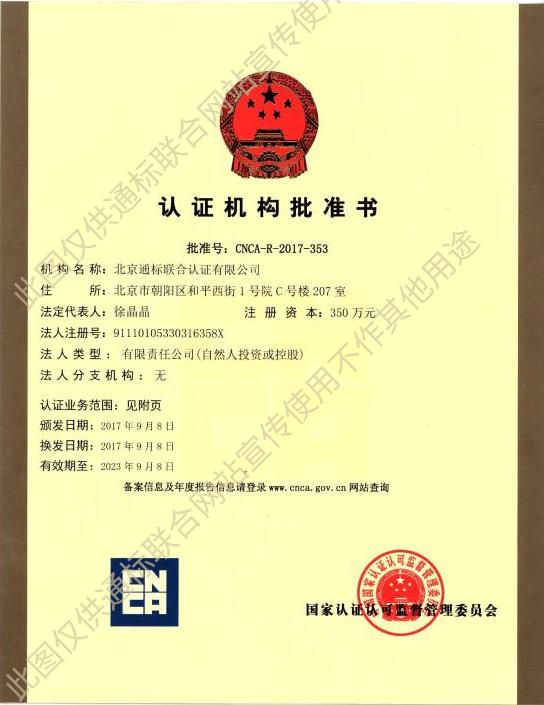 北京通标联合认证有限公司