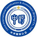 中评国际认证(北京)有限公司