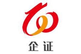 郑州企证企业管理咨询有限公司