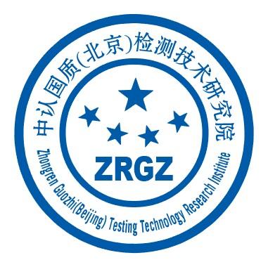 中认国质(北京)检测技术研究院
