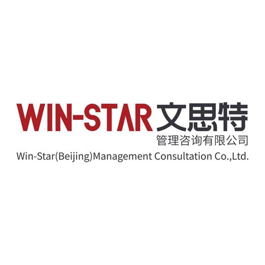 文思特(北京)管理咨询有限公司