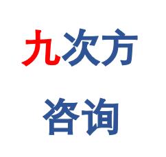 广州九次方企业管理咨询有限公司