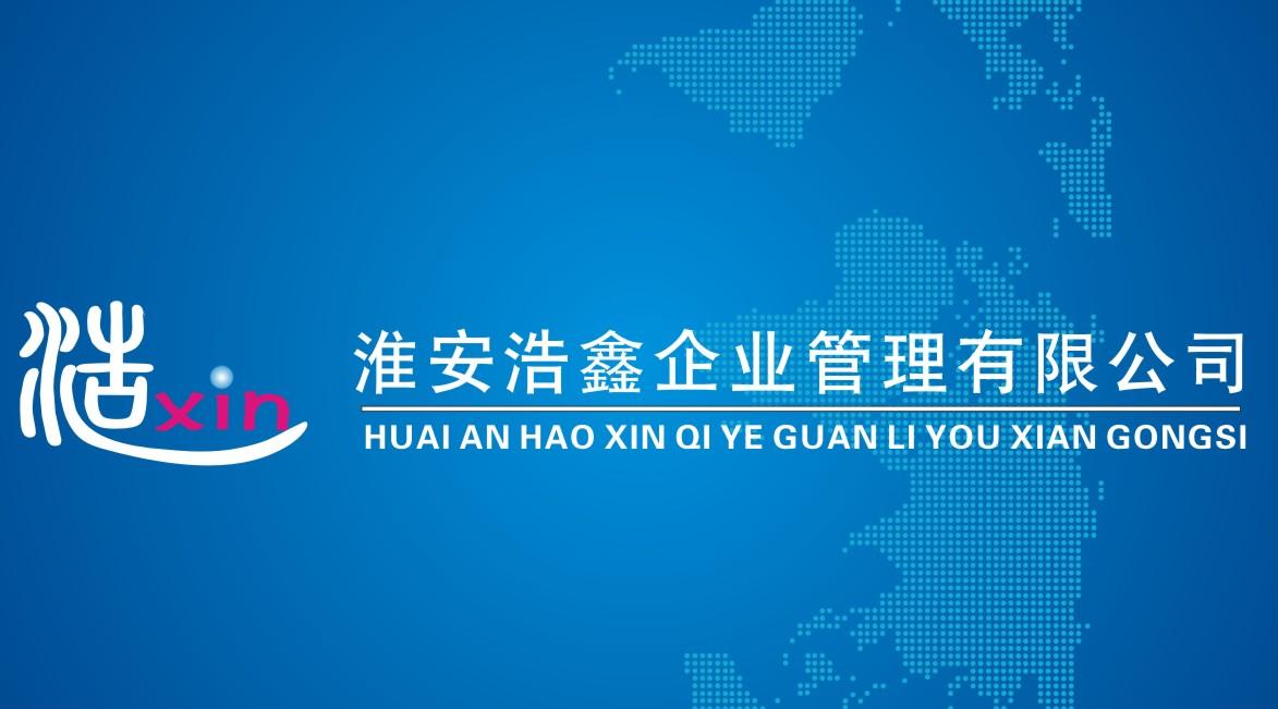 淮安浩鑫企业管理有限公司