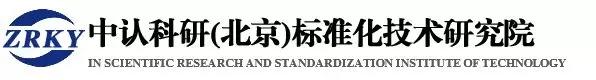 中认科研(北京)标准化技术研究院