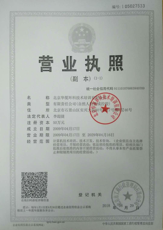 北京华厦环科技术培训有限公司