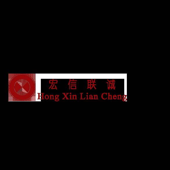 北京宏信联诚认证有限公司