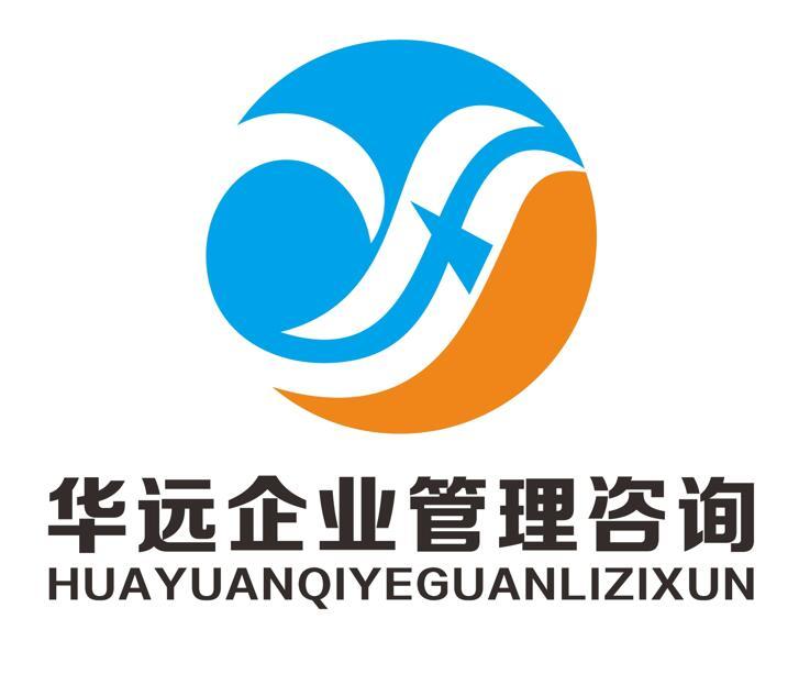 江苏华远企业管理咨询有限公司