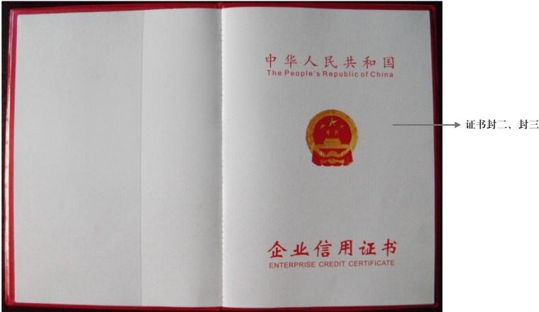 北京中美华盛国际信用评价事务所福建省征信处