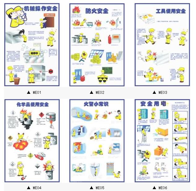 ▼漫画式宣传海报---安全生产_宣传海报-咨询培训信息
