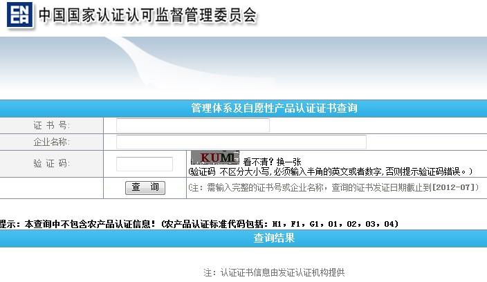 管理体系认证查询_ISO9001认证证书查询_ISO9000-中国认证信息网