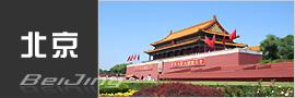 北京-中国认证信息网