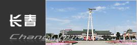 长春-中国认证信息网